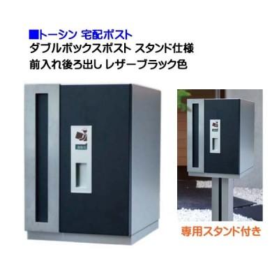 宅配ポスト ダブルボックスポスト 鍵付き 前入れ後ろ出し スタンドタイプ ブラック色 戸建て 郵便ポスト 宅配ボックス スタンド TOSIN  送料無料