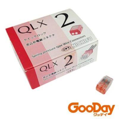 クイックロック 差込型コネクタ QLX2 50個 QLX2 50P