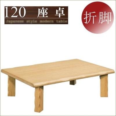 リビングテーブル 座卓 幅120cm 折れ脚 折りたたみ 和風モダン ローテーブル 木製