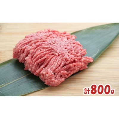 はこだて和牛 挽肉800g