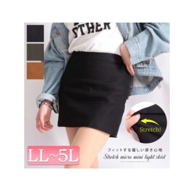 【大きいサイズ】大きいサイズ レディース ビッグサイズ ストレッチマイクロミニタイトスカート 大きいサイズ スカート レディース