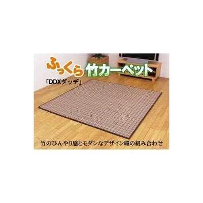 イケヒコ・コーポレーション 5339370 ふっくら 竹カーペット カラー糸使用 DDXダッヂ 180×180cm 中材:ウレタン13mm メーカー直送