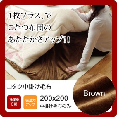 ブラウン(brown) 200×200 中掛けのみ  こたつ布団用 中掛け毛布 フランネル  送料無料