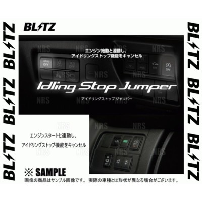 BLITZ ブリッツ アイドリングストップジャンパー フォレスター SK5 CB18 20/10〜 (15800