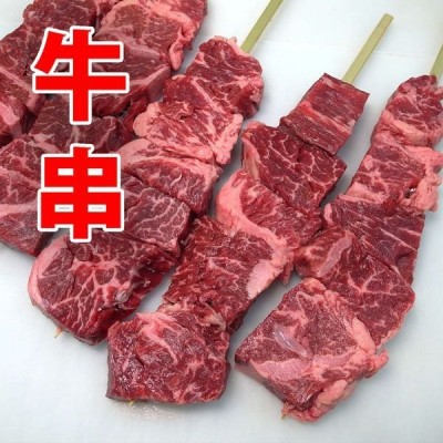 牛肉 牛串 ジャンボ 1本 (100g) 冷凍 (BBQ バーベキュー 焼き肉 焼き肉)