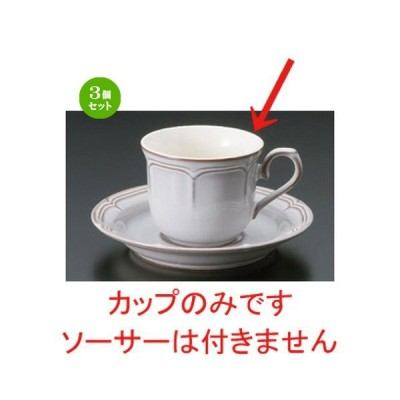 3個セット ☆ コーヒーカップ ☆ラフィネ スモークホワイトコーヒーカップ [ 170cc 143g ] 【 洋食器 飲食店 業務用 】
