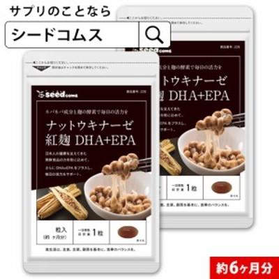 紅麹入りナットウキナーゼ DHA EPA 約6ヵ月分 ナットウキナーゼ 健康食品 サプリメント