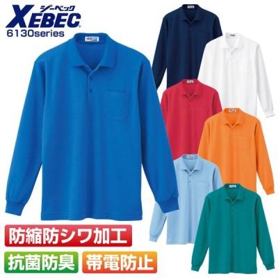 ジーベック 長袖ポロシャツ 6130シリーズ【6130】【秋冬】作業服 作業着 XEBEC