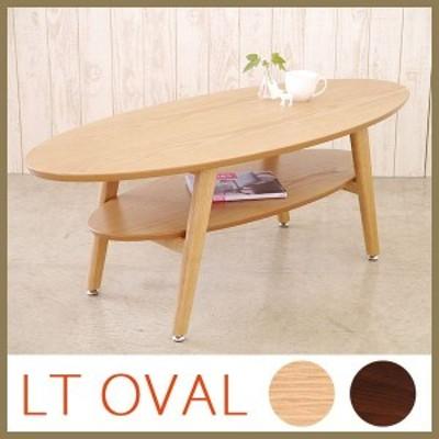 センターテーブル リビングテーブル LT OVAL オーバル NA ローテーブル 木製