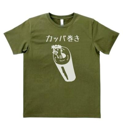 食べ物・野菜 Tシャツ かっぱ巻き カーキー MLサイズ