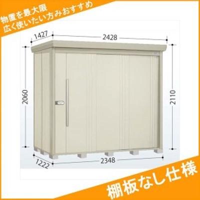 物置 屋外 おしゃれ タクボ物置 ND/ストックマン 棚板なし仕様 ND-2312 一般型 標準屋根 『追加金