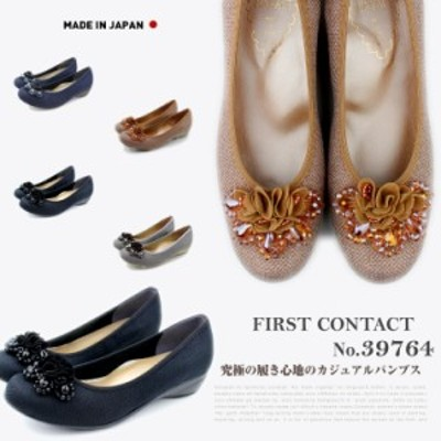 即納【送料無料】 First Contact ファーストコンタクト 日本製    靴 レディース パンプス 痛くない ローヒール パンプス ぺたんこ 脱げ