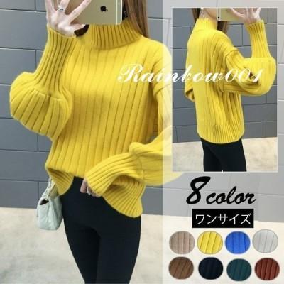【セール】ニットセーター レディース ニット SI 8色 長袖 大人 ゆったり 着やすい セーター パフスリーブ 人気 秋冬