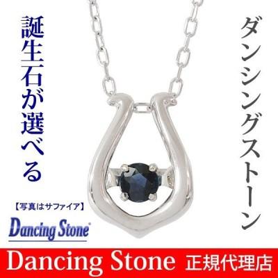 ダンシングストーン ダンシングストーンネックレス 誕生石が選べる 馬蹄 ホース ホワイトゴールド クロスフォー正規品