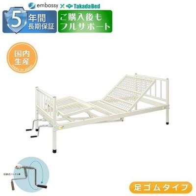 高田ベッド IクランクHPベッドM(足ゴム付き) TB-1116-02 病室用ベッド 角度調節機能付き 医療用 メディカル