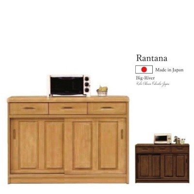 送料無料 120カウンターボード 2色対応 ブラウン色 カップボード 国産 大川 食器棚 和風モダン キッチン収納