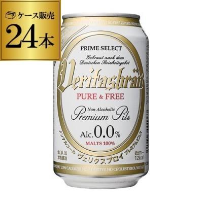 ヴェリタスブロイ ピュア&フリー 330ml×24缶 ピュアアンドフリー ノンアル ビールテイスト 24本 長S 母の日 父の日