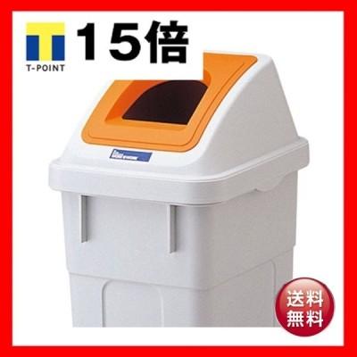 リス 分類ボックス 30L フタ ビンカン オレンジ 本体別売