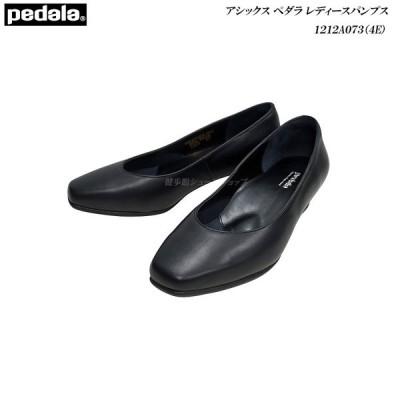 アシックス ペダラ レディース パンプス 靴 PEDALA WB073B 1212A073 ブラック 4E スクエア asics pedala