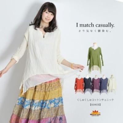 チュニック 長袖 大きいサイズ レディース レイヤード 無地 Aライン カットソー くしゅくしゅ アジアンファッション エスニック rb04658
