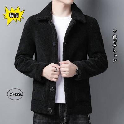 ウール 男性 オーバー コート 皮毛一体 新型 グラニュール絨 防寒 ウール リバーシブル ジャケット 4色オプション
