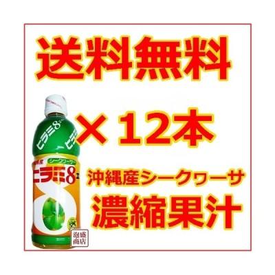 ヒラミエイト ヒラミ8  500ml 12本セット JAおきなわ シークワーサージュース 果汁  沖縄 カクテル 割り材