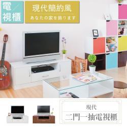 《HOPMA》現代二門一抽電視櫃/收納櫃