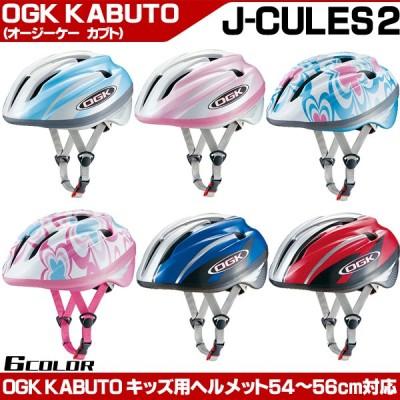 【土日は当店商品ポイントアップ】OGK 子供用自転車ヘルメット J-CULES ジェイ・クレス2