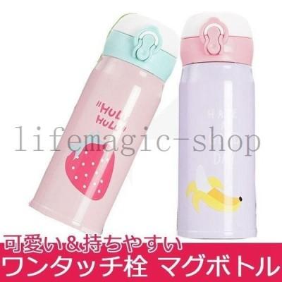 水筒直飲みステンレスボトル水筒魔法瓶かわいい韓国風オシャレ保冷保温JZAH-TB67