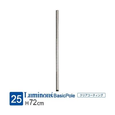 ルミナス 公式  25mm ルミナス 対応パーツ基本ポール 25P075 ラック基本パーツ 柱高さ72cm 高さ75×1本