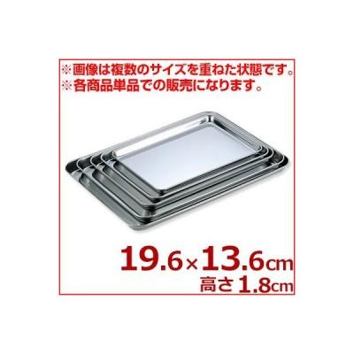 AG ステンレスケーキバット 角型 8インチ 19.6×13.6cm 18-0ステンレス製 お盆 トレイ 浅い