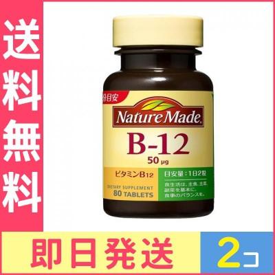 ネイチャーメイド ビタミンB12 80粒 2個セット 4987035260714≪定型外郵便での東京地域からの発送、最短で翌日到着!ポスト投函のため不在時でも受け取れますが、箱つぶれはご了承ください。
