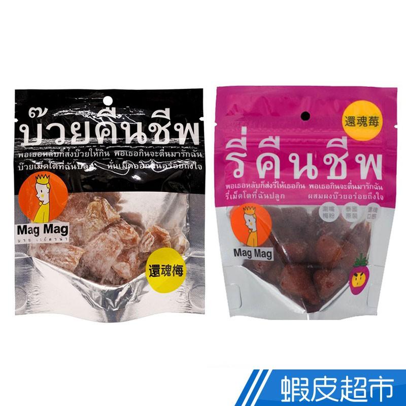 MagMag 泰國還魂梅 40g 泰國頭等艙梅子 上班族零食  現貨 蝦皮直送