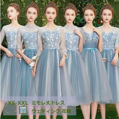 ドレス/ワンピース ウェディングドレス レディース大きいサイズ/小さいサイズ パーティードレス 披露宴結婚式花嫁 着痩せ お呼ばれドレス ミモレ丈 レース 961