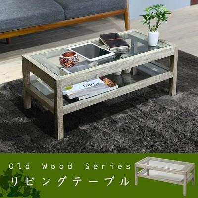 リビングテーブル ガラス 高さ35 古材 風 インテリア 幅100 グリーン 観葉植物 シャビー おしゃれ シンプル 一人暮らし 木製 ローテーブル FAW-0004