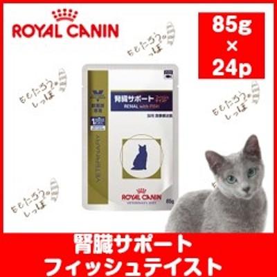 【ロイヤルカナン】猫用 腎臓サポート【フィッシュテイスト】パウチ 85g×24袋 ウェット キャット フード【療法食】