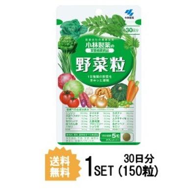 小林製薬 野菜粒 約30日分 (150粒) 健康サプリメント