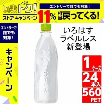 いろはす ラベルレス 560ml ペットボトル 1ケース 24本入 全国送料無料 お水 ミネラルウォーター コカコーラ メーカー発送 代引OK