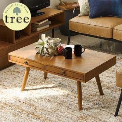 テーブル ローテーブル おしゃれ センターテーブル 北欧 木製 引き出し 収納 リビングテーブル レトロ ナチュラル tree 幅90cm 送料無料