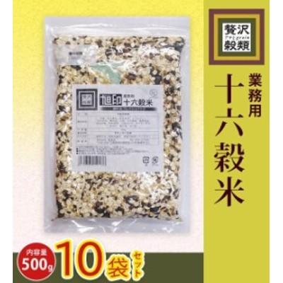 十六穀米 業務用 国内産十六穀米 業務用 500g 業務用 16穀米 10袋