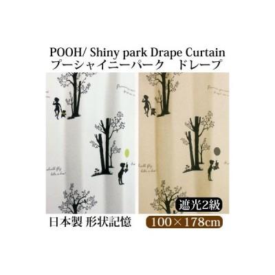 ディズニーキャラクターの人気者「くまのプーさん」プー/シャイニーパーク遮光2級 形状記憶ドレープカーテン 100×178cm