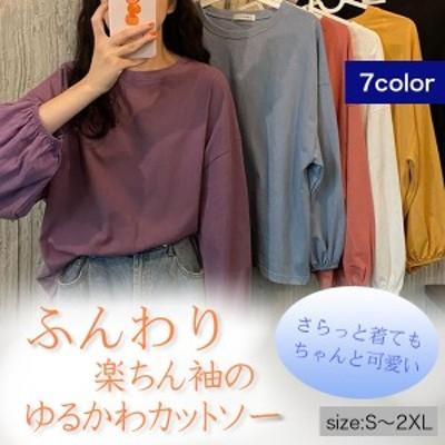 トップス レディース カットソー 長袖 無地 シンプル Tシャツ ゆったり 体型カバー ファッション 女子 韓国