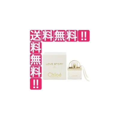 CHLOE クロエ ラブストーリー EDP・SP 30ml 【あすつく】 香水 フレグランス CHLOE LOVE STORY