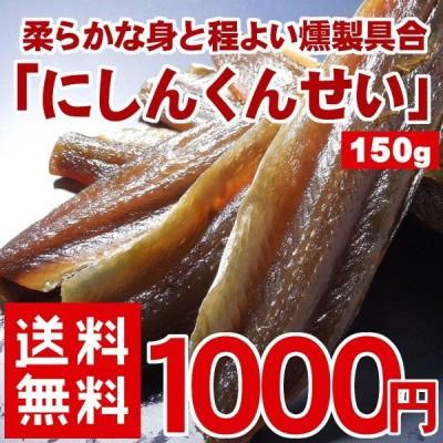にしんくんせい150g 1000円ピッタリ 北海道 珍味 取り寄せ オープン記念