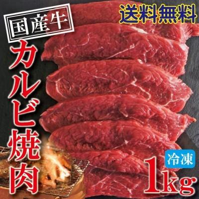 送料無料 国産牛肉カルビ焼肉用 1kg冷凍 2セット購入でおまけ付き 焼肉 肉 網焼き