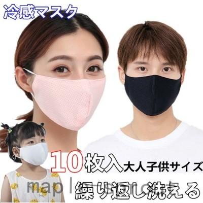 冷感マスクひんやりマスク夏用マスク涼しいマスク冷感洗えるマスク10枚レディースメンズ男女兼用抗菌防臭花粉ウイルスUVカット吸湿速乾