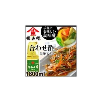 黒酢入り合わせ酢1800ml 福山酢醸造 鹿児島県産