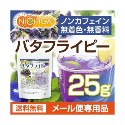 バタフライピー 25g 【メール便専用品】【送料無料】 Butterfly Pea 青いお茶 ノンカフェイン 無着色 無香料 [06] NICHIGA(ニチガ)