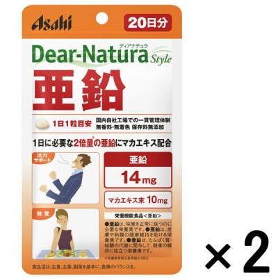 アサヒグループ食品ディアナチュラ(Dear-Natura)スタイル 亜鉛 1セット(20日分×2袋) アサヒグループ食品 サプリメント