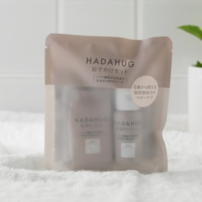 HADAHUG はだはぐ おでかけセット ハダハグ 新生児 保湿 クリーム 石鹸 ローション 赤ちゃん しっとり 潤い 松山油脂 ベビー お出かけ 旅
